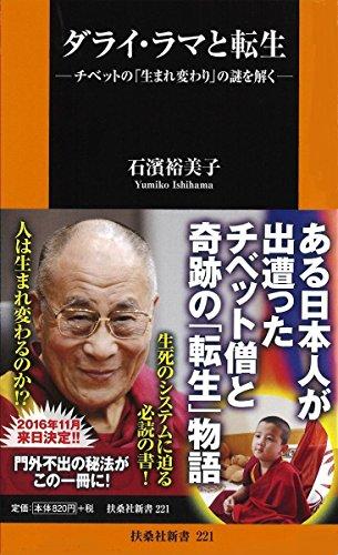 ダライ・ラマと転生 (扶桑社新書)