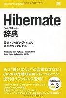 Hibernate辞典 設定・マッピング・クエリ逆引きリファレンス (DESKTOP REFERENCE)
