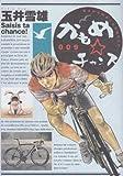 かもめ☆チャンス 9 (ビッグコミックス)