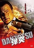 弾突 DANTOTSU [DVD] 画像