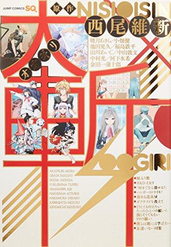 大斬─オオギリ─ (ジャンプコミックスSQ.)の詳細を見る