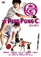 『ピンポン』を観て卓球部に入れば良かったと思った。
