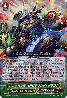カードファイト!! ヴァンガードG/クランブースター第4弾/G-CB04/008 時空竜 ヘテロラウンド・ドラゴン RR
