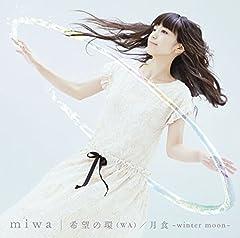 miwa「希望の環(WA)」のCDジャケット