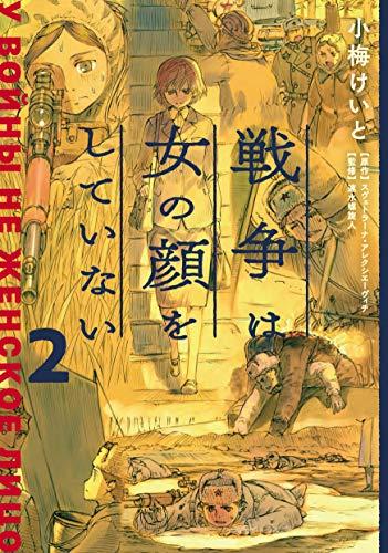 【Kindleセール】イラスト特典付き2巻も!お正月はマンガを読もう「KADOKAWAコミック1巻・2巻 Amazonポイント20%還元キャンペーン」開催中(1/10まで)