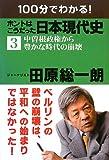 (3)100分でわかる!  ホントはこうだった日本現代史