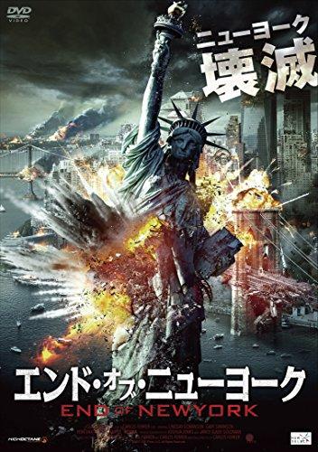 エンド・オブ・ニューヨーク [DVD]