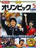 写真で見るオリンピック大百科 5 2000年シドニー~2012年ロンドン
