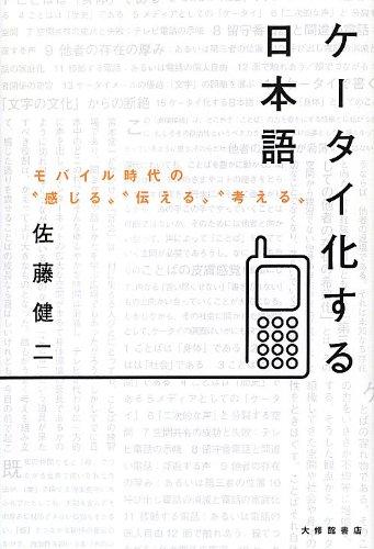 """ケータイ化する日本語―モバイル時代の""""感じる""""""""伝える""""""""考える""""の詳細を見る"""