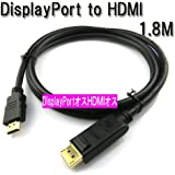 displayport to hdmi ケーブル 1.8m cable 変換アダプター displayport-hdmi cable DisplayPort-HDMI変換アダプタ ディスプレイポート(オス) → HDMI(オス)変換アダプター esd3011_13