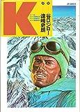 K (SPコミックス)