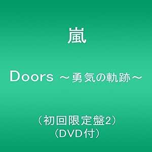 Doors 〜勇気の軌跡〜(初回限定盤2)