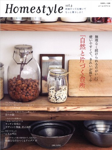 Homestyle vol.3 無理なく続けられるのがいい。使いやすくて、きれいが保てる「自 (別冊美しい部屋)の詳細を見る