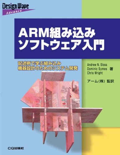 ARM組み込みソフトウェア入門―記述例で学ぶ組み込み機器設計のためのシステム開発 (Design Wave Advanceシリーズ)の詳細を見る