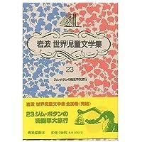 ジム・ボタンの機関車大旅行 (岩波世界児童文学集)