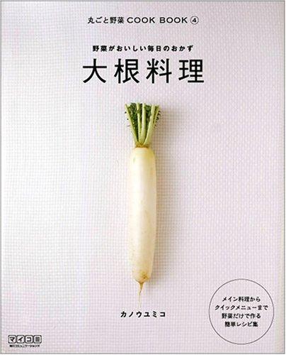 大根料理 ‾野菜がおいしい毎日のおかず‾ (丸ごと野菜COOK BOOK 4)