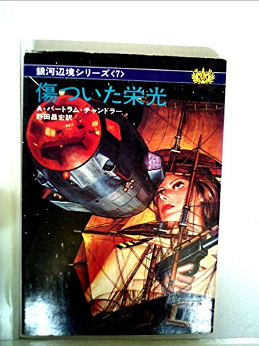 傷ついた栄光 (ハヤカワ文庫 SF 206 銀河辺境シリーズ 7)の詳細を見る