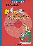 とんちゃんのあそび歌スケッチブック―0・1・2歳児のあそび歌 (CDブック)