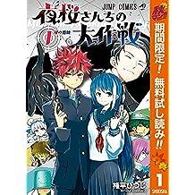 夜桜さんちの大作戦【期間限定無料】 1 (ジャンプコミックスDIGITAL)