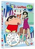クレヨンしんちゃん TV版傑作選 第14期シリーズ 1 またまた地獄のセールスレディだゾ [DVD]