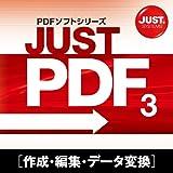 JUST PDF 3 (作成・編集・データ変換) 通常版 DL版 [ダウンロード]