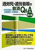 過労死・過労自殺の救済Q&A―労災認定と企業賠償への取組み