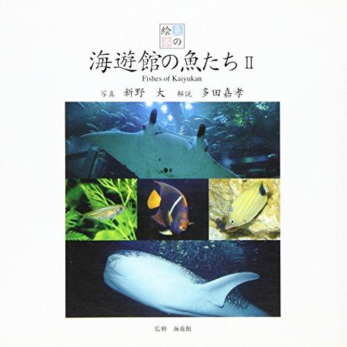 海遊館の魚たち〈2〉 (魚の絵本)