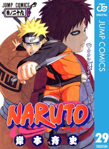 NARUTO―ナルト― モノクロ版 29 (ジャンプコミックスDIGITAL)