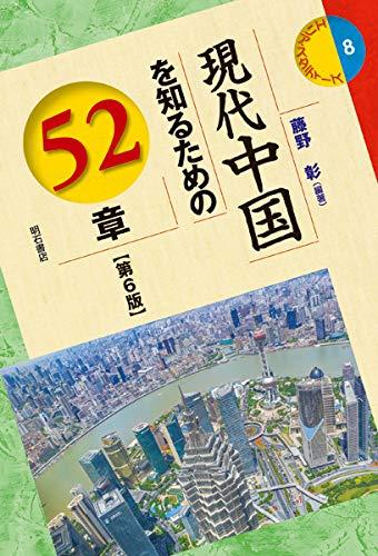 現代中国を知るための52章【第6版】 (エリア・スタディーズ8)