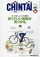 CHINTAI(チンタイ)愛知版 2018年 10 月号 [雑誌]