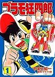 プラモ狂四郎 第1巻 (講談社漫画文庫 や 12-1)