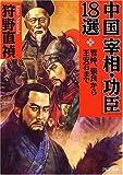 中国「宰相・功臣」18選 (PHP文庫)