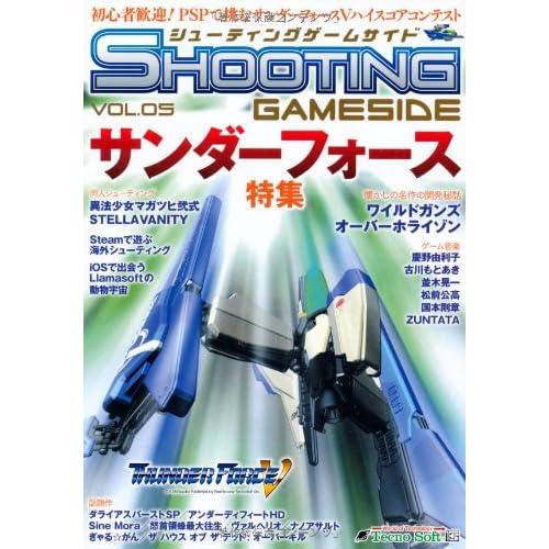 シューティングゲームサイドVol.5 (GAMESIDE BOOKS) (ゲームサイドブックス)