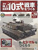 週刊陸上自衛隊10式戦車をつくる(114) 2017年 7/26 号 [雑誌]
