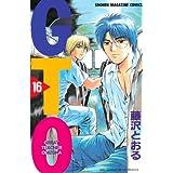 GTO(16) (週刊少年マガジンコミックス)