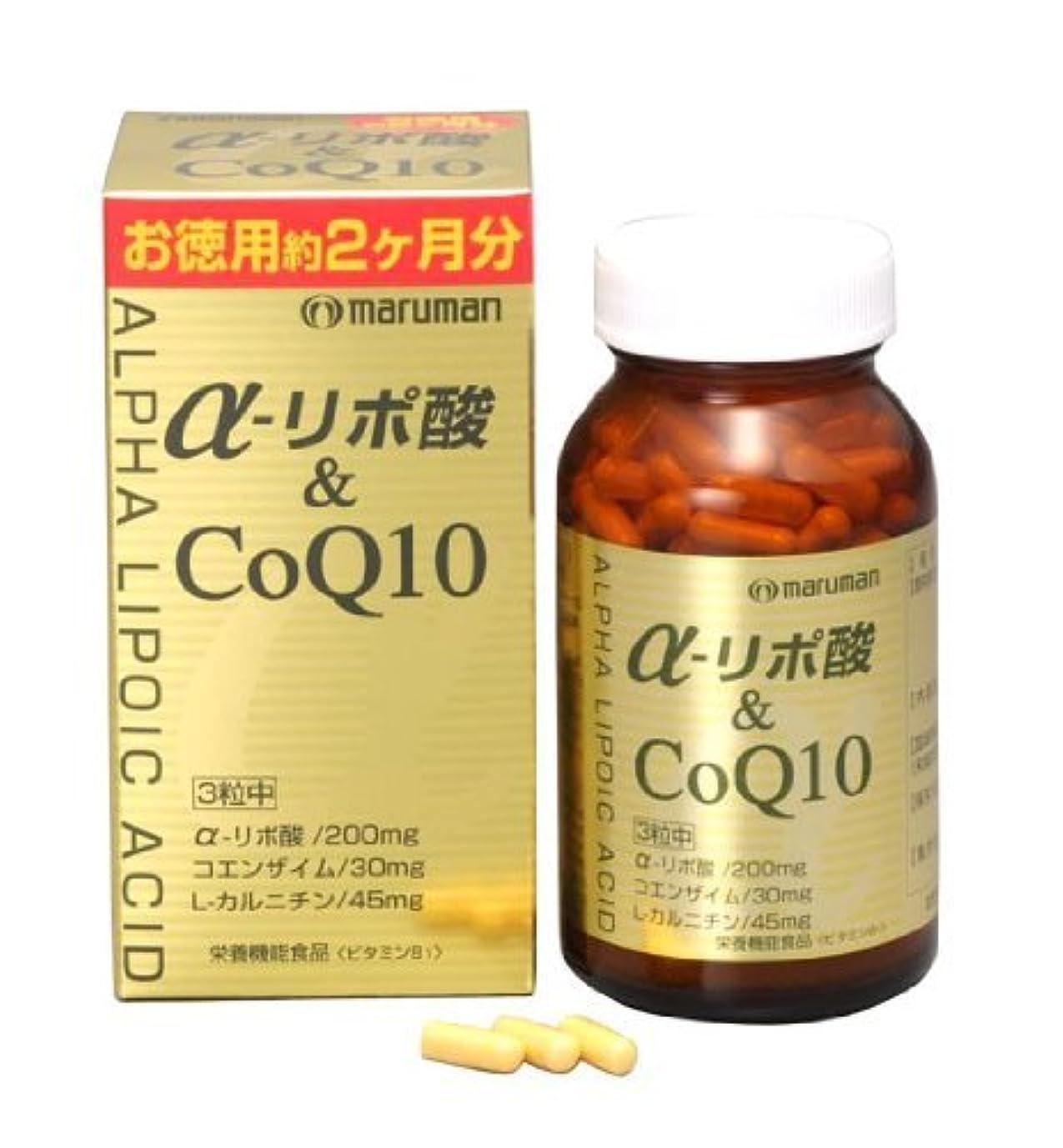 空虚競争力のある帰るαリポ酸&COQ10 徳用2ヶ月分 話題の成分配合