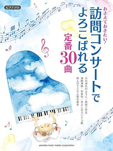 ピアノソロ おさえておきたい! 訪問コンサートでよろこばれる定番30曲