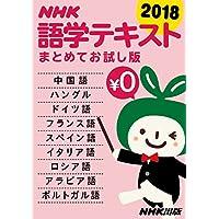 NHK語学テキスト まとめてお試し版 2018年  [雑誌] (NHKテキスト)