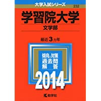 学習院大学(文学部) (2014年版 大学入試シリーズ)
