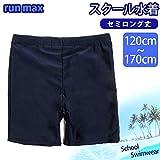 run max キッズ・ジュニア男児用スクール水着 sw1254 170cm ネイビー