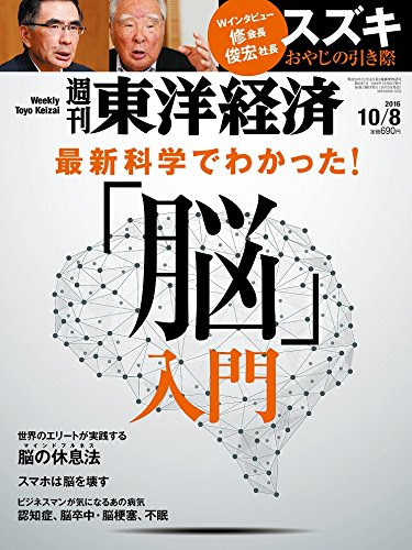 週刊東洋経済 2016年10/8号 [雑誌](最新科学でわかった!  「脳」入門)の詳細を見る