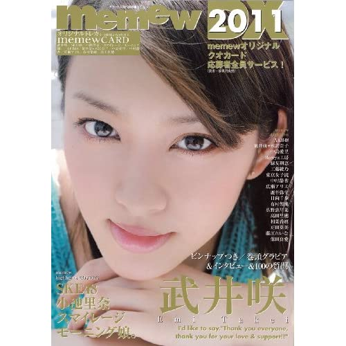 memew DX 2011 表紙&ピンナップ武井咲 (デラックス近代映画)