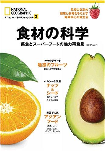 食材の科学 菜食とスーパーフードの魅力再発見 (ナショナル ジオグラフィック 別冊)の詳細を見る