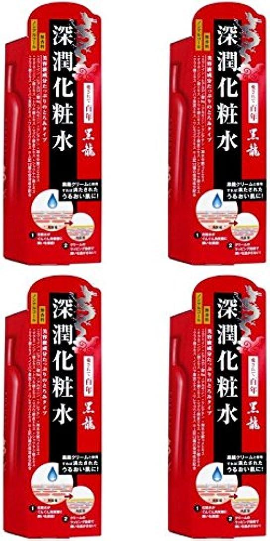 【まとめ買い】黒龍 深潤化粧水 150ml【×4個】