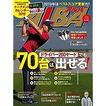 アルバトロス・ビュー No.763 [雑誌] ALBA