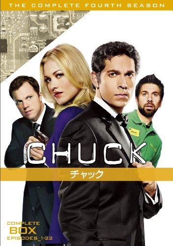 CHUCK/チャック<フォース・シーズン> コンプリート・ボックス [DVD]の詳細を見る