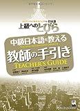 上級へのとびら 中級日本語を教える教師の手引き:TOBIRA: Teaching Intermediate Japanese -Teacher's Guide