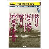 駆逐艦 秋月型・松型・橘型・睦月型・神風型・峯風型 (ハンディ判 日本海軍艦艇写真集)