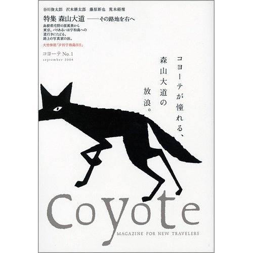 Coyote No.1 特集:森山大道の詳細を見る