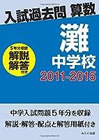 入試過去問算数(解説解答付き) 2011-2015 灘中学校
